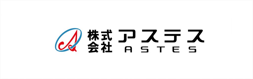 株式会社アステス