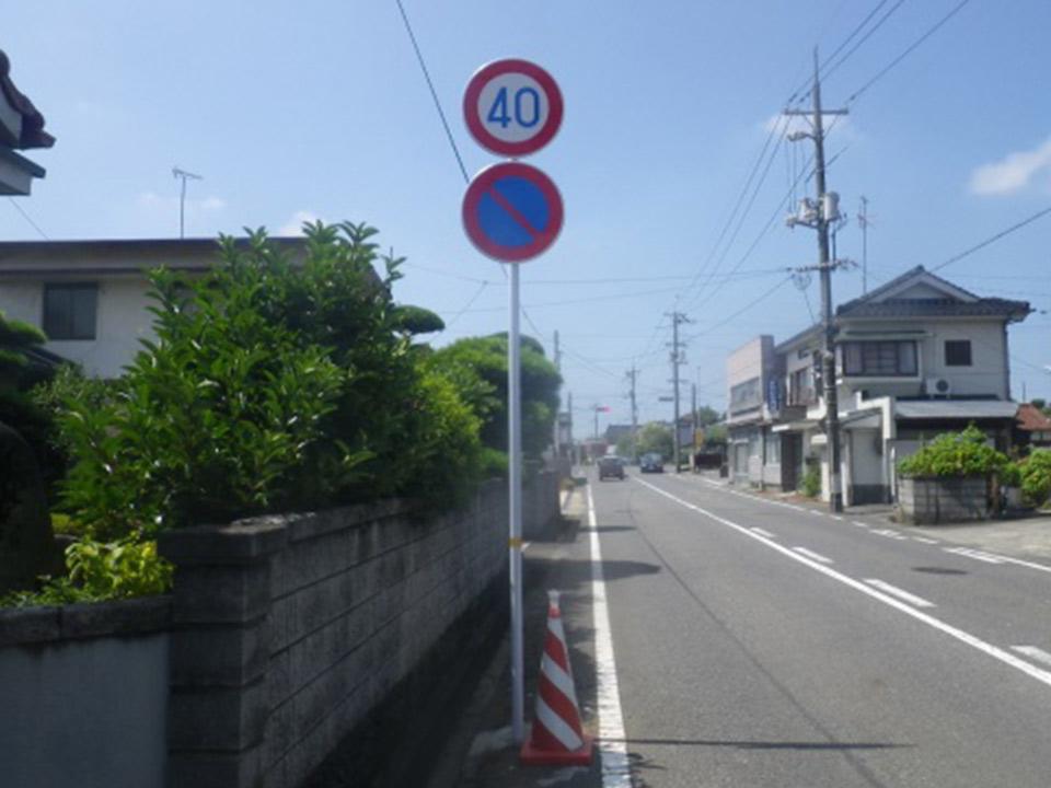 規制標識施工例